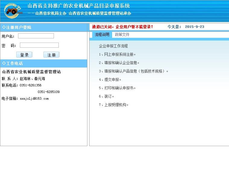 经典案例:推广农机产品目录申报系统