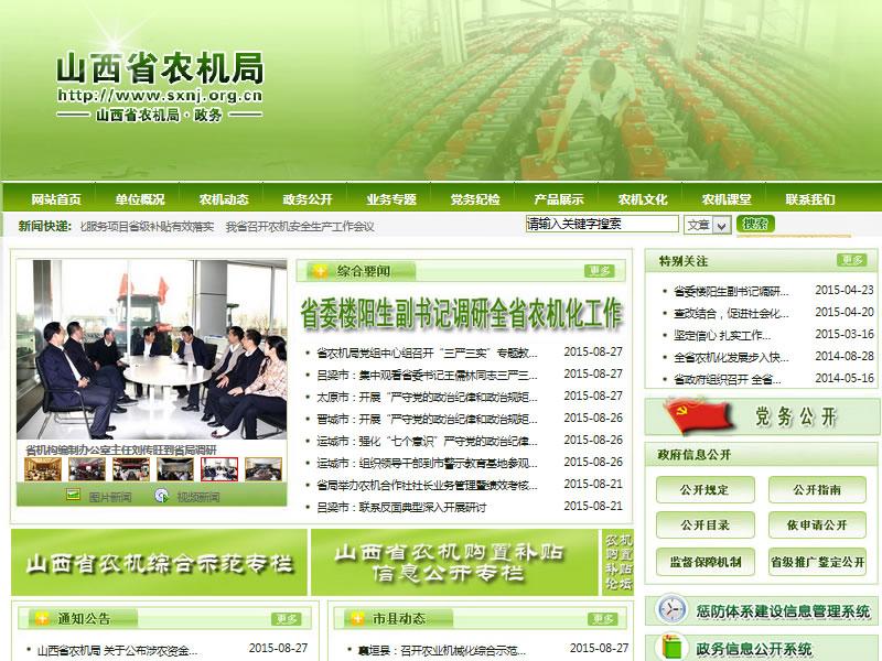 经典案例:山西农业机械化信息网