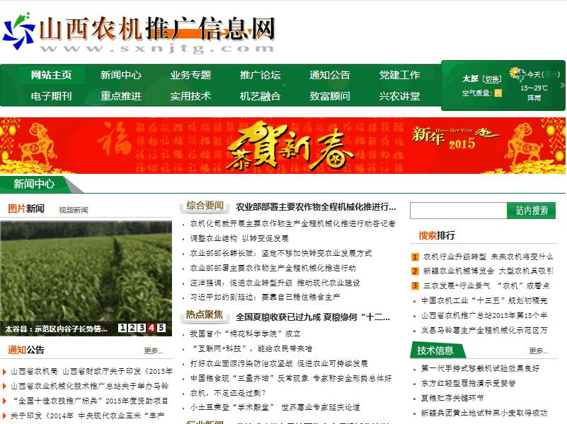 经典案例:山西农机推广信息网