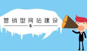 什么是营销型lovebet官网网址,营销型lovebet官网网址又与传统lovebet官网网址有什么区别?